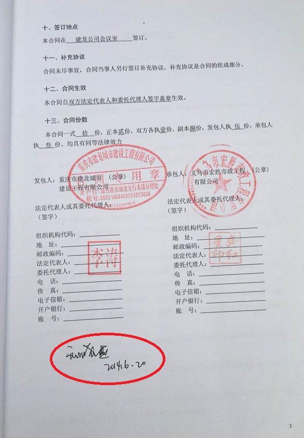义乌市宏胜市政工程公司被曝卖标,高利坑惨承包